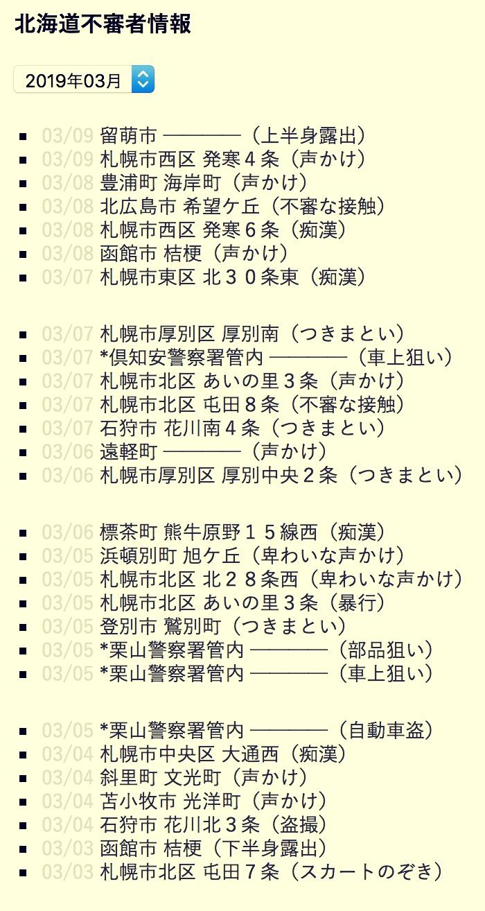 不審 センター 情報 日本 者
