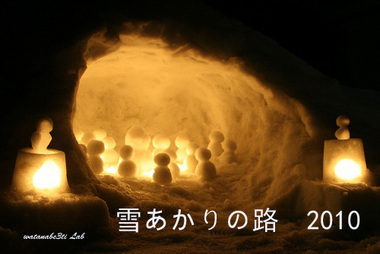 Yukiakari_2010