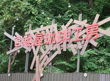 Miyakoshiya_20110821