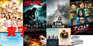 Movie_20110923