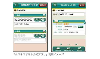 Kuroneko_apps