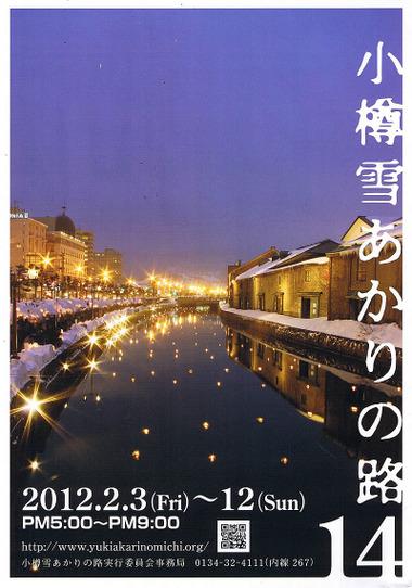 Yukiakari_2012