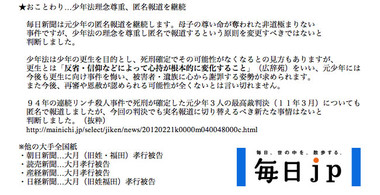 Mainichi_jp