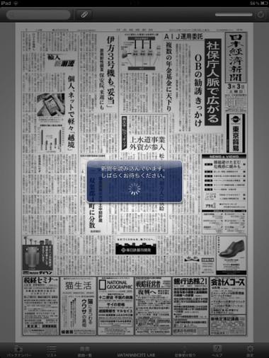Ipad_nikkei_2