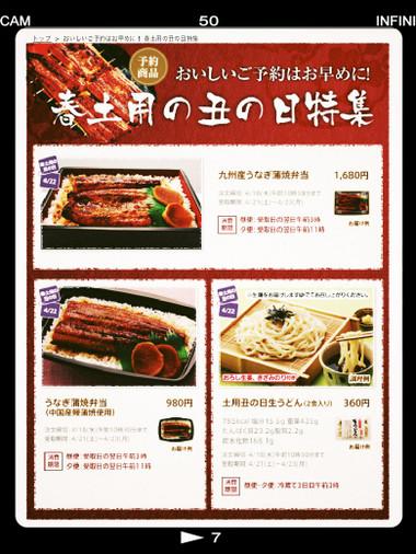 U_food